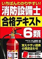 511bT4JSBrL. SL200  - 消防設備士試験 01