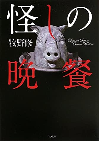 怪しの晩餐 (TO文庫)