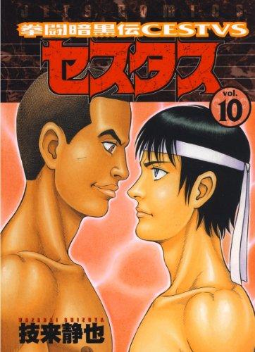 拳闘暗黒伝セスタス 10 (ジェッツコミックス)
