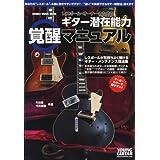 レスポール・オーナーのためのギター潜在能力覚醒マニュアル/YOUNG GUITAR special hardware issue (シンコーミュージックMOOK)