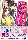 イジワル上司と秘密恋愛 (ベリーズ文庫)