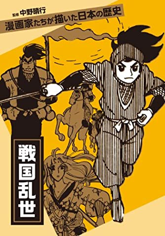 戦国乱世 (漫画家たちが描いた日本の歴史)