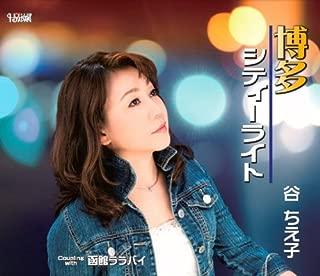 Chieko Tani - Hakata City Light / Hakodate Lullaby [Japan CD] TJCH-15442