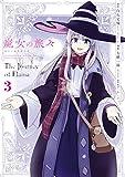 魔女の旅々 3巻 (デジタル版ガンガンコミックスUP!)