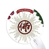 漢字表現中心の謎 クリスマスツリーの滑り止めゴム形のマウスパッド
