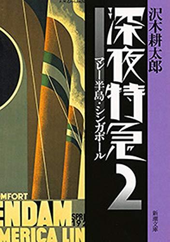 深夜特急2―マレー半島・シンガポール―(新潮文庫)【増補新版】