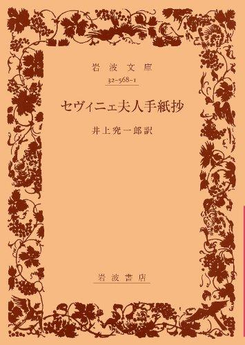 セヴィニェ夫人手紙抄 (岩波文庫)