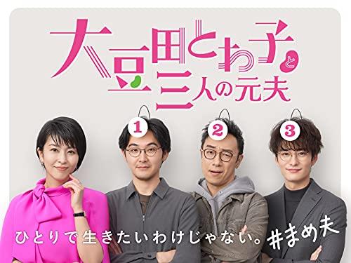 【Amazon.co.jp限定】大豆田とわ子と三人の元夫 Blu-ray BOX(顔イラストエコバッグ付)