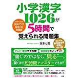 小学漢字1026が5時間で覚えられる問題集 [さかもと式]見るだけ暗記法実践版