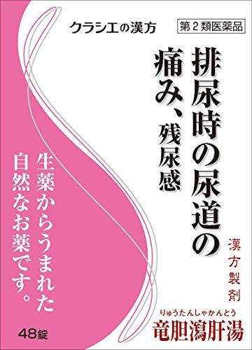 【第2類医薬品】竜胆瀉肝湯エキス錠クラシエ 48錠