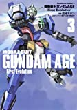 機動戦士ガンダムAGE‐First Evolution‐ (3) (カドカワコミックス・エース)