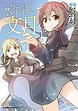 艦隊これくしょん ‐艦これ‐ 水平線の、文月(1) (角川コミックス・エース)
