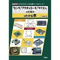 「センサ」「アクチュエータ」「マイコン」の仕組みがわかる本―「IoT」&「ロボット」の主要パーツをチェック! (I・O BOOKS)