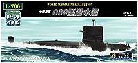 童友社 1/700 世界の潜水艦シリーズ No.20 中国海軍 039型潜水艦 プラモデル