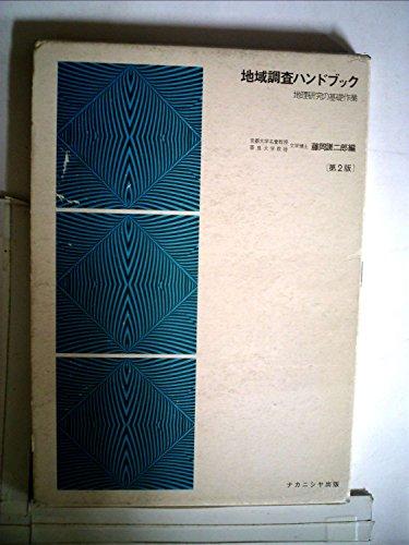 地域調査ハンドブック―地理研究の基礎作業 (1971年)