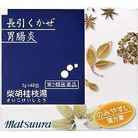 【第2類医薬品】柴胡桂枝湯エキス〔細粒〕23 48包 ×5