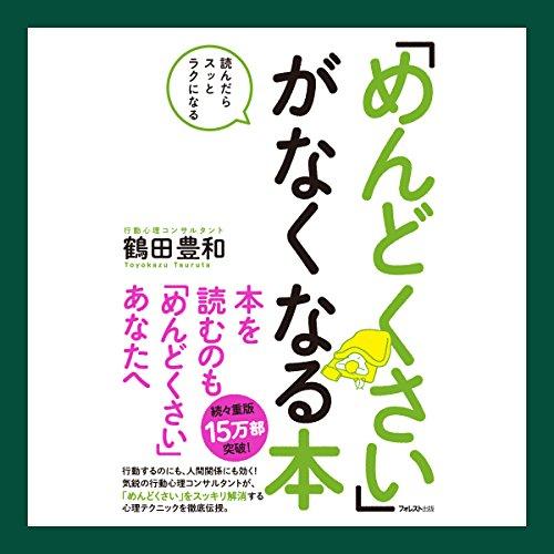 『「めんどくさい」がなくなる本』のカバーアート