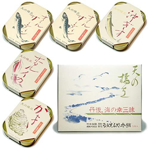 【産地直送】竹中缶詰ギフト5C 真イワシ 志(黒白結切り)+包装