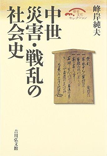 中世 災害・戦乱の社会史 (歴史文化セレクション)