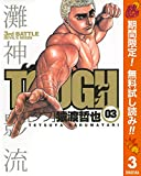 TOUGH―タフ―【期間限定無料】 3 (ヤングジャンプコミックスDIGITAL)