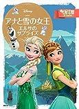 アナと雪の女王 エルサのサプライズ (ディズニーゴールド絵本)