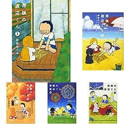 将棋の渡辺くん 1-5巻 新品セット