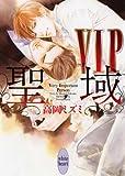 VIP 聖域 (講談社X文庫)