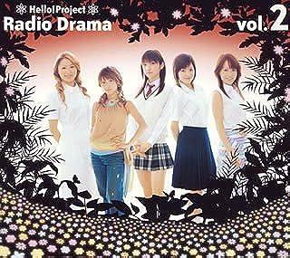 ハロー!プロジェクト ラジオドラマ VOL.2 (初回限定盤)