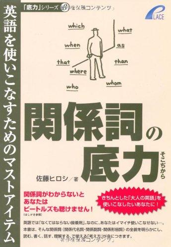関係詞の底力―英語を使いこなすためのマストアイテム (「底力」シリーズ 3))