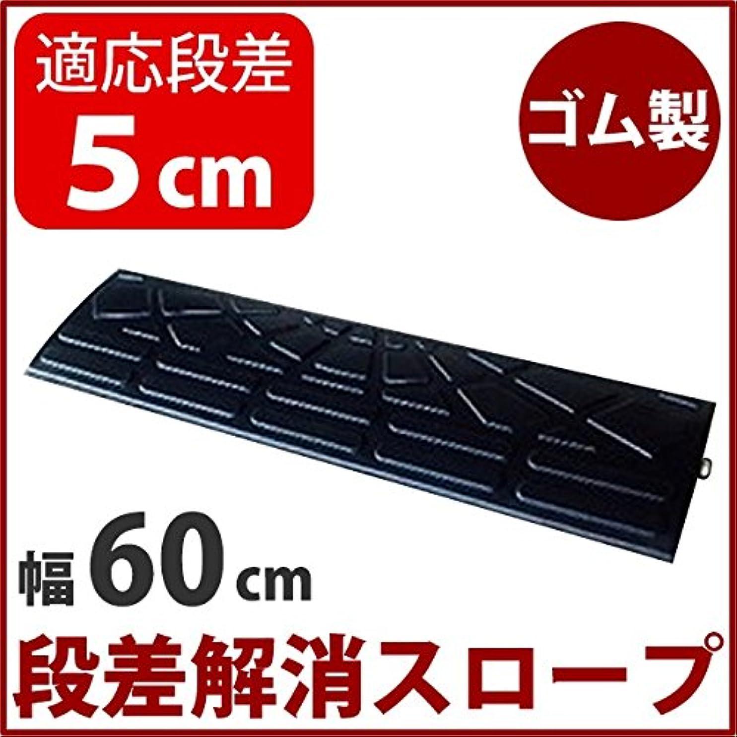 バウンス明らかに建築【4個セット】段差スロープ 幅60cm(ゴム製 高さ5cm用)/段差プレート/段差解消スロープ 駐車場の段差ステップに dS-1633420