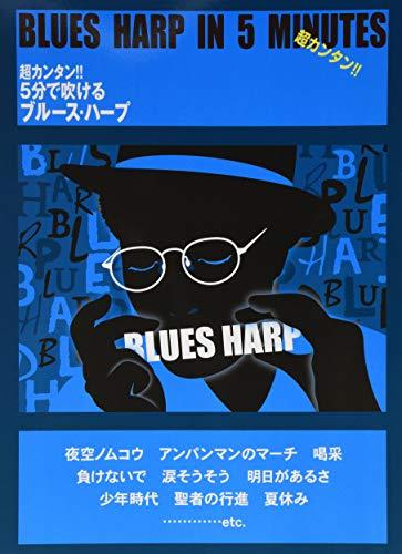 KMP『超カンタン!! 5分で吹けるブルース・ハープ』