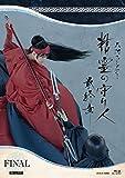 精霊の守り人 最終章 Blu-ray BOX[Blu-ray/ブルーレイ]