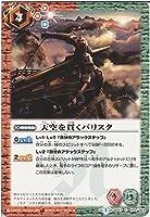 バトルスピリッツ / 天空を貫くバリスタ/アルティメットバトル04(BS27)/シングルカード
