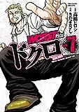 WORST外伝 ドクロ 7 (少年チャンピオン・コミックス エクストラ)