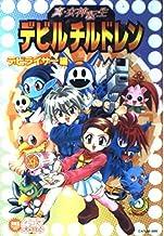 真女神転生デビルチルドレン4コマ デビライザ (火の玉ゲームコミックシリーズ)
