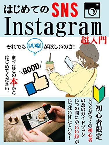 はじめてのSNS Instagram超入門: それでも「いいね」が欲しいのさ!
