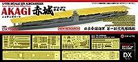 1/700 日本海軍空母 赤城 エッチング甲板 for ハセガワ
