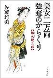 縮尻鏡三郎 美女二万両強奪のからくり (文春文庫)