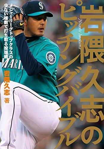 岩隈久志のピッチングバイブル—メジャーリーグトップクラスの少ない球数で打ち取る投球術