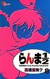 らんま1/2〔新装版〕(8) (少年サンデーコミックス)