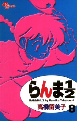らんま1/2〔新装版〕(8) (少年サンデーコミックス)の拡大画像