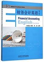 财务会计英语(第三版)