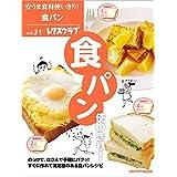 安うま食材使いきり!vol.31 食パン使いきり! (レタスクラブMOOK)