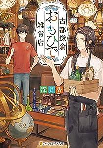 古都鎌倉おもひで雑貨店 (アルファポリス文庫)