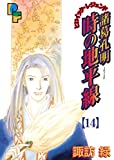 諸葛孔明 時の地平線(14)