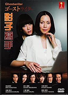 Ghost Writer (Japanese TV Drama with English, All Region DVD Version)