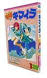 Pon!とキマイラ 1 (ガンガンコミックス)