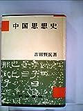 中国思想史 (1949年)