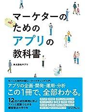 (アプリDL・売上シミュレーションファイル付)マーケターのためのアプリの教科書