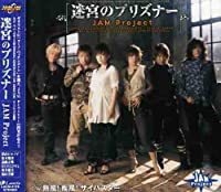 Meikyu No Prisoner by Jam Project (2005-06-22)